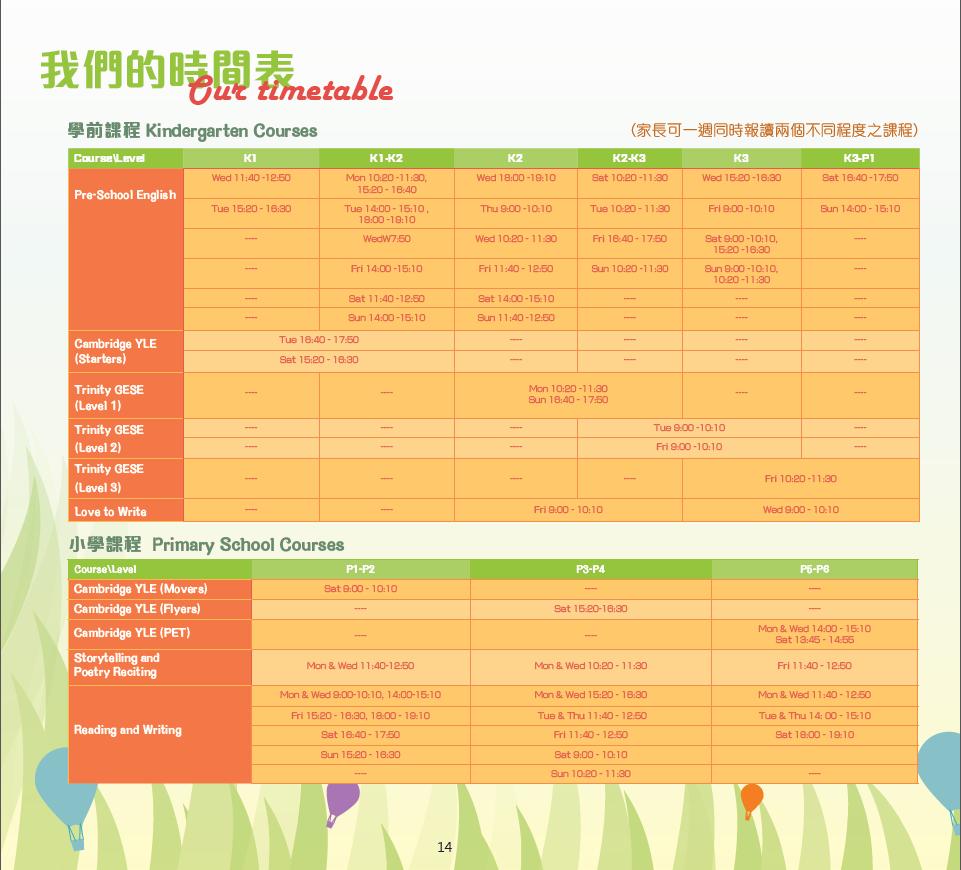 Screenshot(timetable)