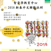Chinese New Year Parties and Workshops