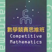 數學競賽思維班