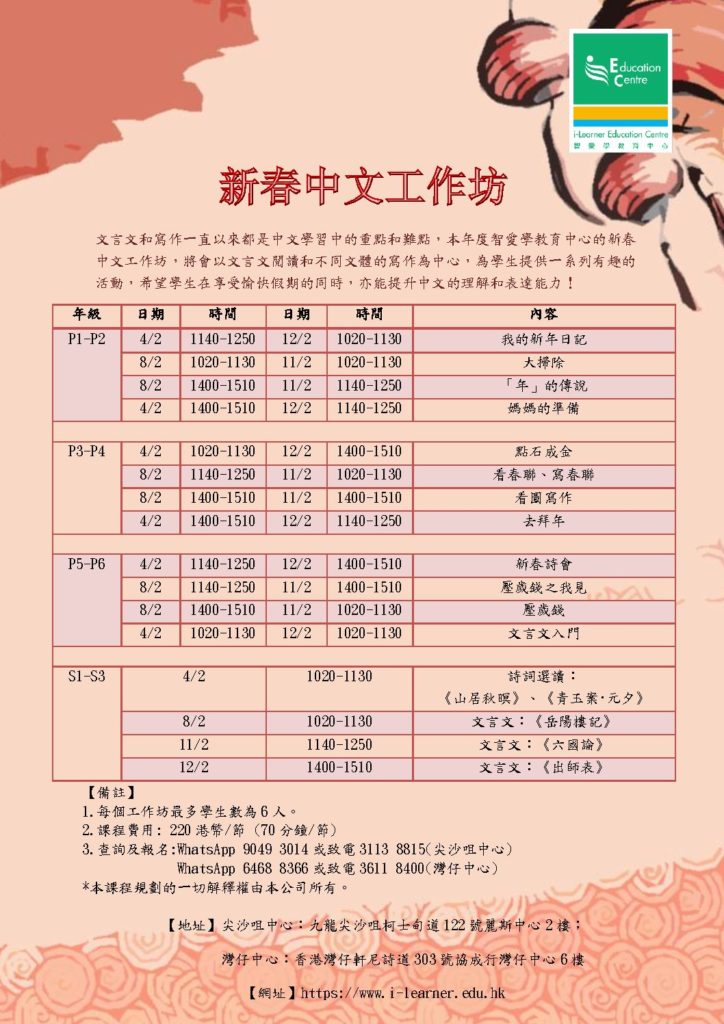 Chinese New Year Courses 2019