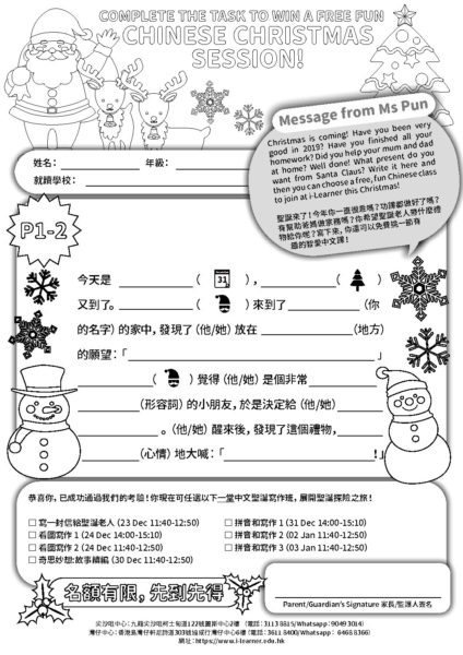 Free Chinese Christmas Sessions