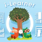 i-Learner網上書展